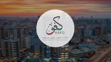 """صورة مشروع كفاءات الكويت لفرص مستقبلية """"كفو"""" يدشن حملة """"أطلق حلمك"""""""