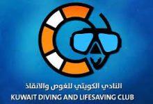 صورة النادي الكويتي للغوص والانقاذ ينضم إلى عضوية الاتحاد الدولي للانقاذ
