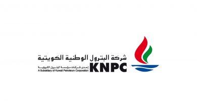 صورة شركة البترول الوطنية الكويتية تشغّل وحدة التكسير الهيدروجيني بمصفاة (ميناء عبدالله) وهي وحدة جديدة تتبع مشروع الوقود البيئي