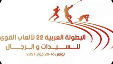 صورة الكويتيتان أمل الرومي وسلسبيل السيار تحققان برونزيتين في البطولة العربية ال22 لألعاب القوى بتونس