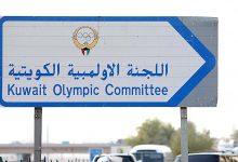 صورة الأولمبية تسمح بعودة النشاط الرياضي للفئات السنية بالاتحادات والأندية