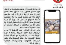 صورة بيان باسم وزارة الصحة