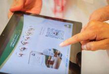 صورة السعودية: تدشّين أول مصحف مرئي من صلاتي التراويح والتهجّد