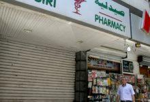 """صورة مستشفيات لبنان تحذر من """"كارثة صحية"""" جراء انقطاع الوقود والتيار الكهربائي"""