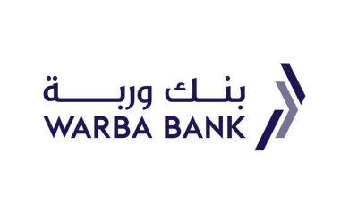 صورة (بنك وربة): حصلنا على موافقة (بنك الكويت المركزي) لزيادة رأس المال بنحو 82.8 مليون دينار وبسعر اصدار يبلغ 195 فلس