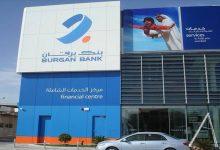 صورة بنك برقان ينال موافقة بنك الكويت المركزي على إصدار سندات بقيمة 500 مليون دولار وعلى زيادة رأسماله من خلال طرح أسهم