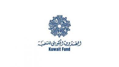 صورة الصندوق الكويتي للتنمية يوقع اتفاقيتي منحة مع الأنروا لدعم الخدمات الصحية للاجئين الفلسطينيين في لبنان والميزانية العامة للوكالة
