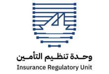 صورة وحدة تنظيم التأمين الكويتية تصدر قواعد مكافحة غسل الأموال وتمويل الإرهاب في مجال التأمين