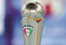 صورة بطولة كأس سمو الأمير لكرة القدم الـ59 تنطلق غدا بمشاركة 15 ناديا وتقام بنظام خروج المغلوب