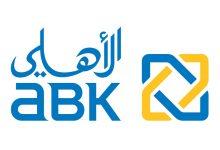 صورة البنك الأهلي الكويتي ينال موافقة بنك الكويت المركزي لزيادة رأسماله 50 مليون دينار